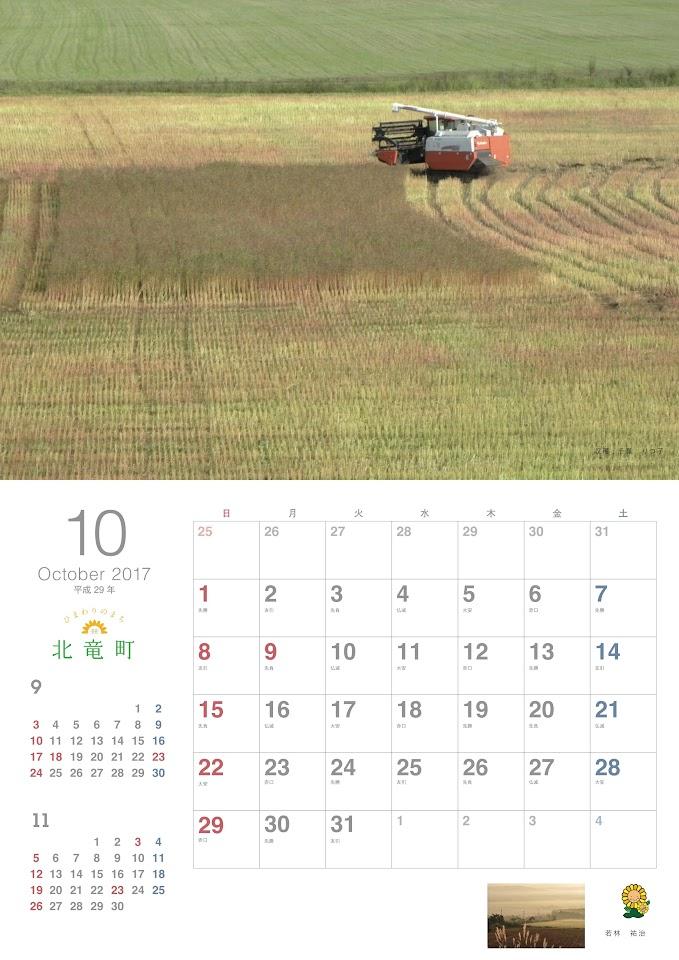 10月・北竜町カレンダー 2017