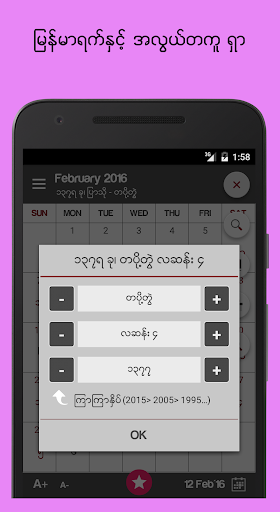 Myanmar Calendar (1920 to 2020) 1.3.0 screenshots 6
