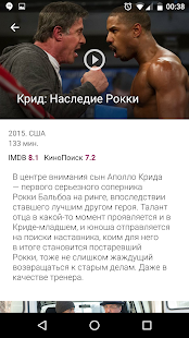ГдеКИНО - афиша кинотеатров Screenshot 3