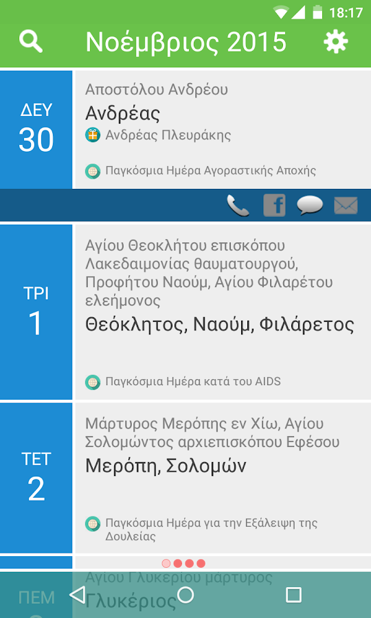 Εορτολόγιο - Eortologio- screenshot
