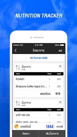 android PlanforFIT Screenshot 2