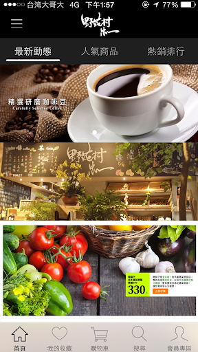野花村忠一咖啡館 蔬果房