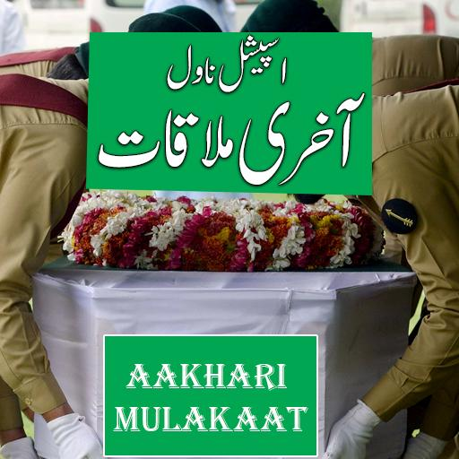 Aakhri Mulaqat - Army Story - Apps on Google Play