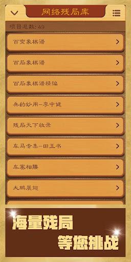 中国象棋 - 超多残局、棋谱、书籍  captures d'écran 2