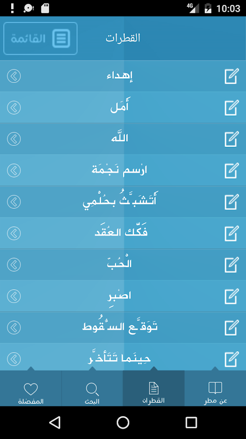 ‫كتاب مطر‬‎- screenshot