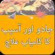 Jadu Ka Ilaj (app)