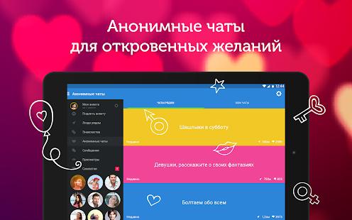 знакомства m loveplanet ru