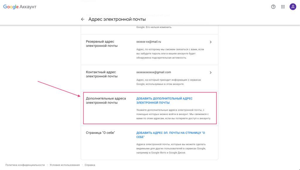 Добавление дополнительного адреса электронной почты Google для добавление аватара email-рассылки