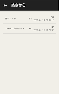 東方ソート screenshot 3