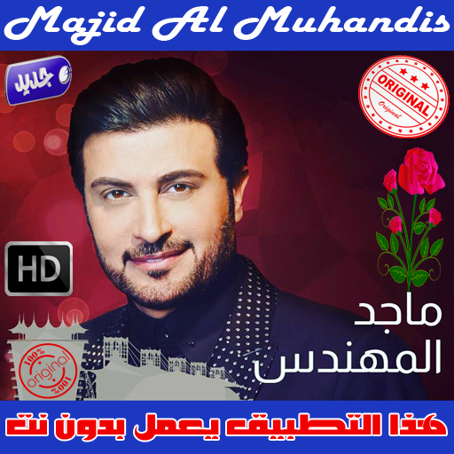 ماجد المهندس بدون نت 2018 - Majid Al Muhandis
