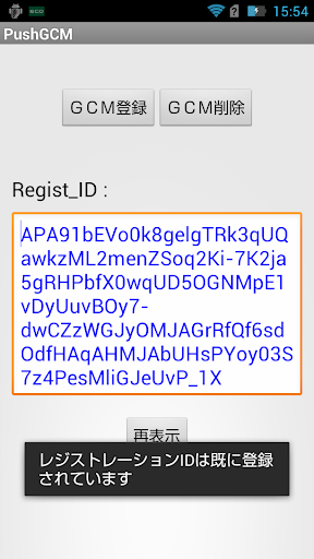 PushGCMu30c6u30b9u30c8 1.05 Windows u7528 4