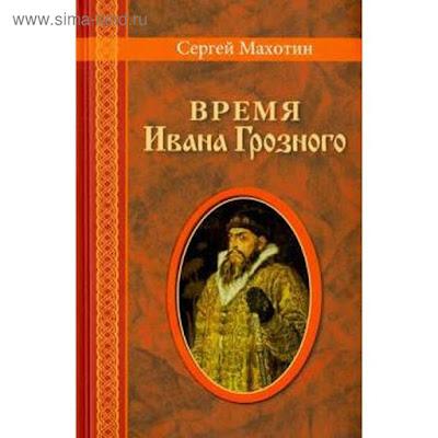 Время Ивана Грозного. Махотин С.