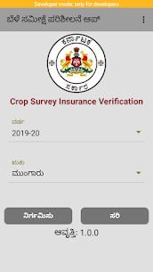 Crop Survey – Insurance Verification App Apk  Download For Android 2