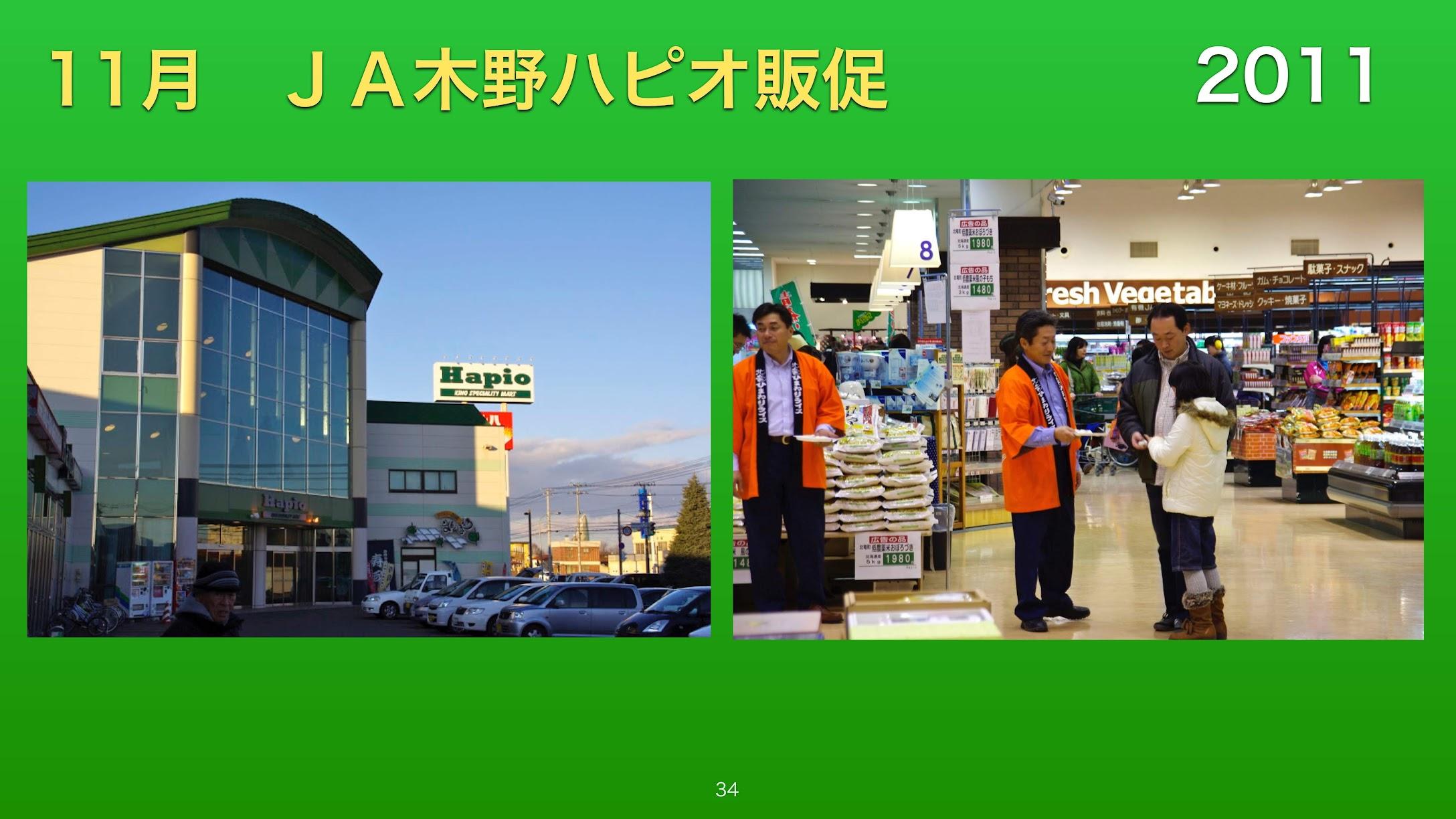 11月:JA木野パピオ販売促進