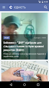 ЄДНІСТЬ- screenshot thumbnail