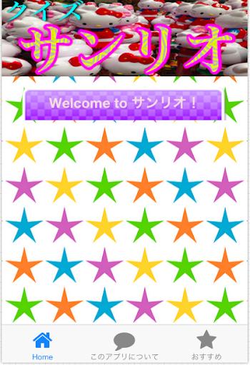クイズfor「サンリオ」〜「ちゃんりお」誕生記念〜