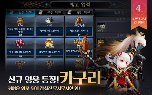 세븐나이츠 for Kakao screenshot 10