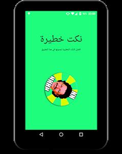 نكت مغربية خطيرة - Nokat Maroc screenshot 2