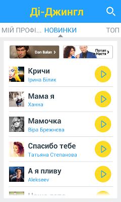 Ди-Джингл - screenshot