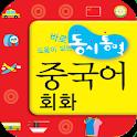 동시통역 중국어회화 icon