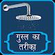 Download Method Of Ghusl - Gusal Ka Tarika For PC Windows and Mac