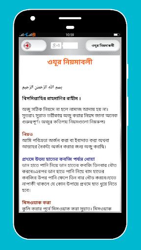 পাঁচ ওয়াক্তের নামাজ শিক্ষা screenshot 14