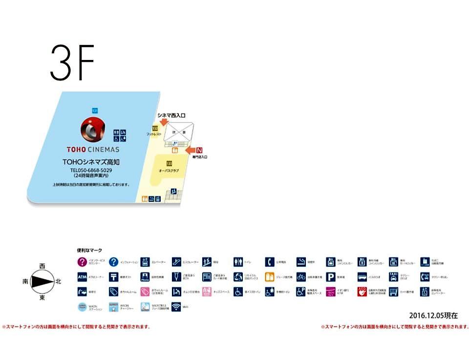 A164.【高知】3階フロアガイド 161205版.jpg