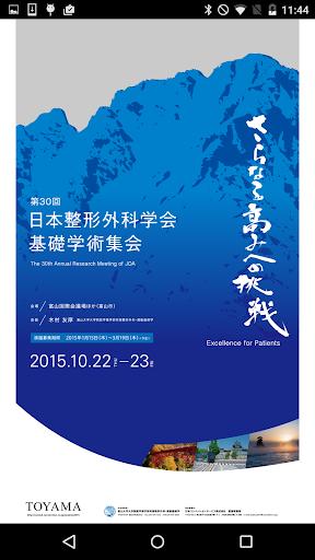 第30回日本整形外科学会基礎学術集会