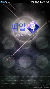 파일콕 - 웹하드 p2p 최신영화 드라마 동영상 예능 애니 무료 tv다시보기 다운로드