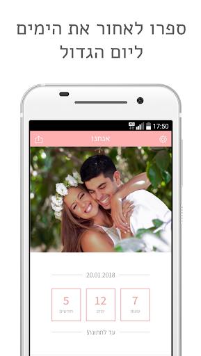 WeDo - השראה לחתונה screenshot 5