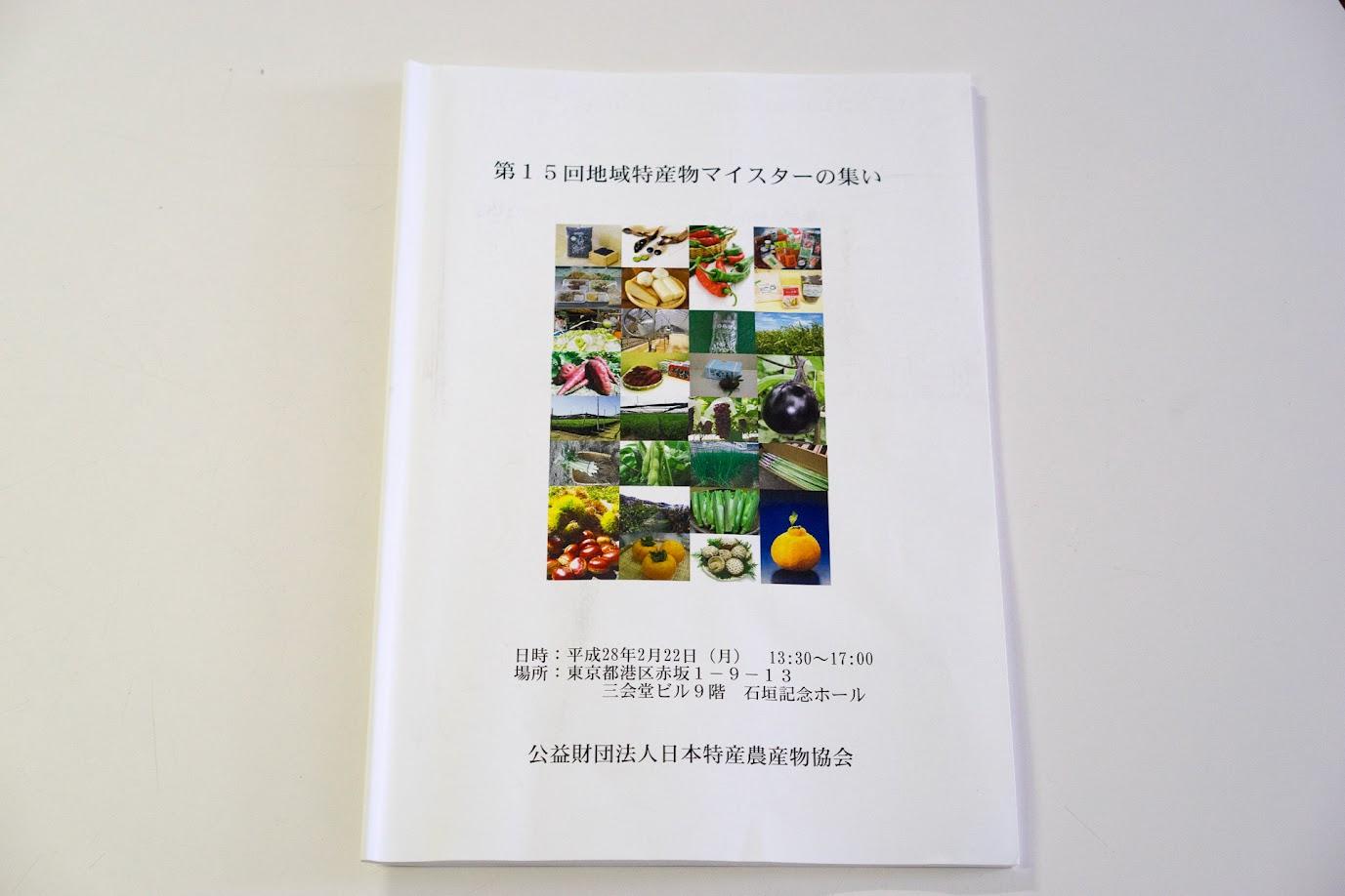 『第15回地域特産物マイスターの集い』パンフレット