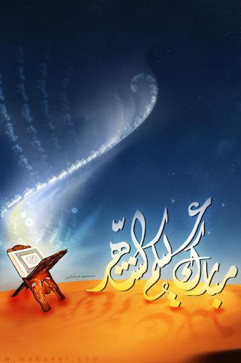 صور تهنئة رمضانية ٢٠١٥