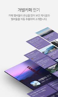 네이버 카페  - Naver Cafe screenshot 01