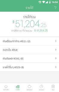 iTAX Pro โปรแกรมคำนวณภาษี 2560 - náhled