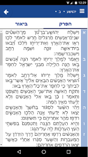 "‫929 - תנ""ך על הפרק‬‎- screenshot thumbnail"