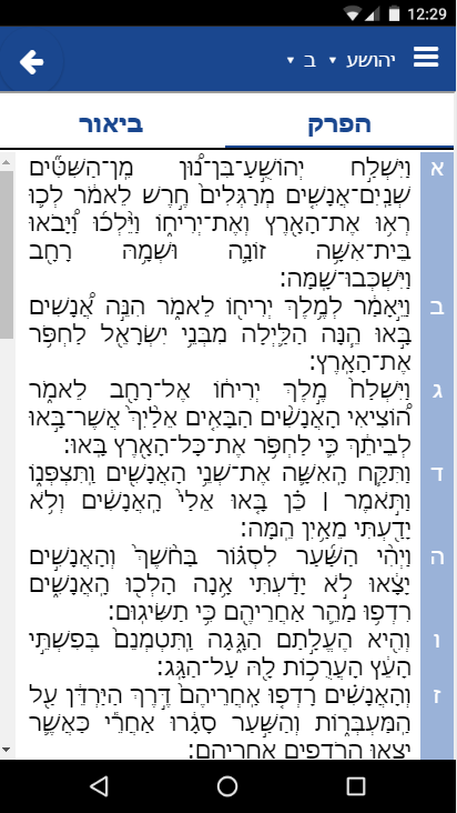 "‫929 - תנ""ך על הפרק‬‎- screenshot"