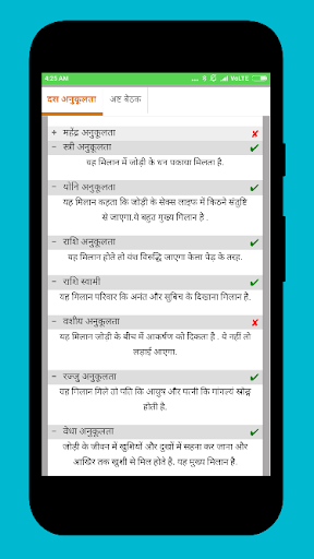 Matchmaking hindi kundli