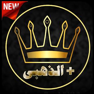 الوات ساب بلس الذهبي الجديد 2018 - náhled