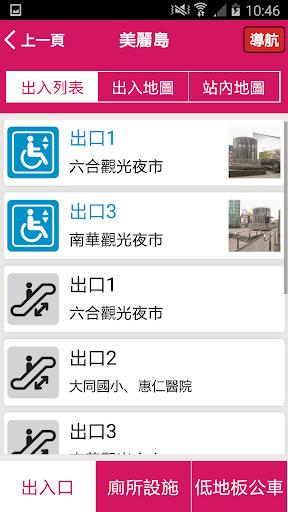 友善高雄好捷運(众社會企業)|玩交通運輸App免費|玩APPs