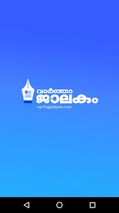 Varthajalakam - náhled
