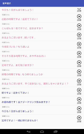 社畜ちゃんアラーム 1.4 screenshots 10