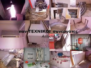 Photo: http://pan-texnikoi-synergates.blogspot.com/