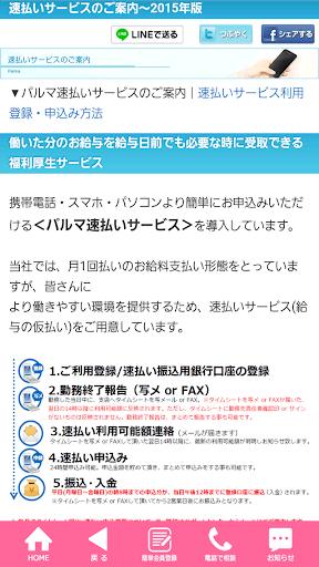 u770bu8b77u5e2bu65e5u6255u3044OKuff01u770bu8b77u6c42u4ebau30fbu30cau30fcu30b9u6c42u4ebau30fbu6d3eu9063u30fbu8ee2u8077u306fu30d6u30ecu30a4u30d6 1.2 Windows u7528 2