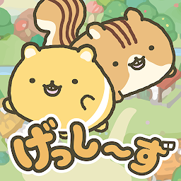 6月29日にオススメゲームに選定 げっしげっし ずと木のおうち Androidゲームズ