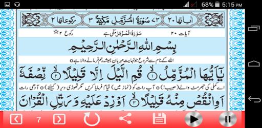 Surah Muzammil - Apps on Google Play