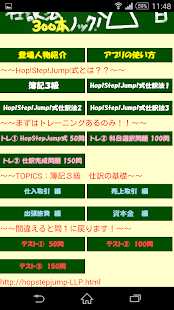 HOP!STEP!JUMP!の仕訳法300本ノック- screenshot thumbnail