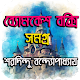ব্যোমকেশ বক্সি সমগ্র - Byomkesh Bakshi Bangla apk