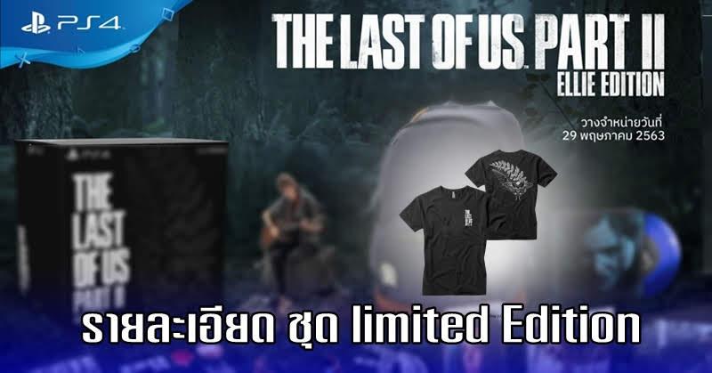 The Last of Us Part II รายละเอียด ชุด limited Edition