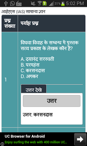 IAS UPSC Quiz 1.2 screenshots 3