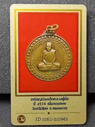 เหรียญฆ้องเล็ก หลวงปู่มั่น ภูริทัตโต ปี 2516 ฉลองศาลาการเปรียญ วัดศรีเมือง จ.หนองคาย พร้อมบัตรรับรอง DD-PRA